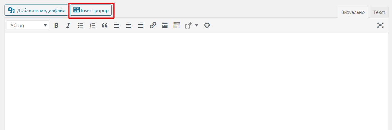 14 - Попап окна в WordPress