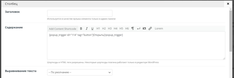 7 - Попап окна в WordPress
